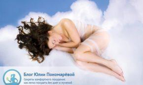 Можно ли худеть во сне или Как сказку сделать былью?