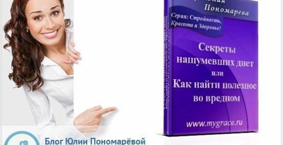 Бесплатная книга «Секреты нашумевших диет или Как найти полезное во вредном»