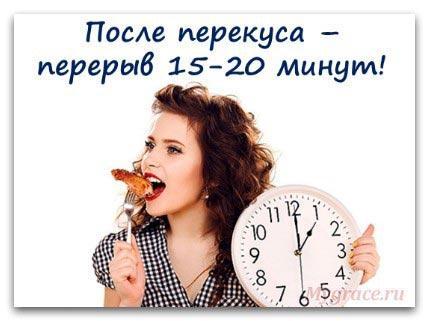 Перекусите и сделайте перерыв 15-20 минут.