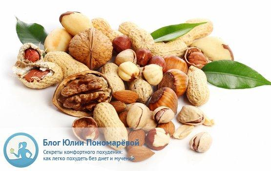 Орехи для похудения