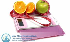 Чудесные средства для похудения и их дешевые аналоги