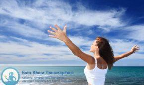 Аффирмации для похудения – фантазия или реальность?