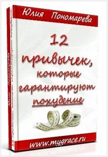 Книга о похудении «12 привычек, которые гарантируют похудение»