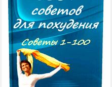 Книга «500+ советов для похудения. Советы 1-100»
