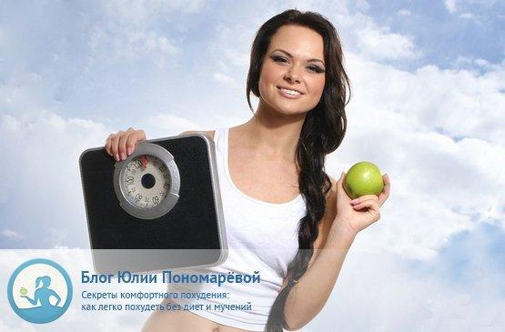 Как похудеть и не быть голодной