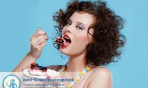 Отказ от сладкого – эффективные психологические приёмы