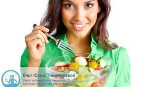 Бессолевая диета для похудения – облегченный вариант для реальной жизни