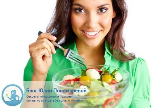 Бессолевая диета для похудения: как похудеть без ограничений
