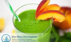Зеленый напиток