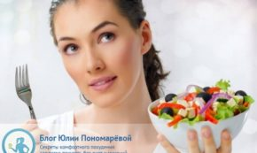 Секреты похудения: ответы на ваши вопросы - 2