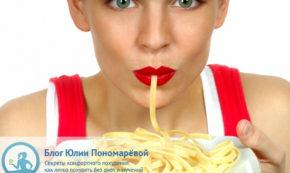 Калорийность макарон – как обезопасить любимое блюдо?