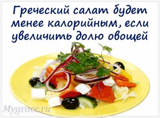 Чтобы сделать греческий салат менее калорийным, достаточно увеличить долю овощей в салате