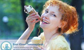 Сколько калорий в мороженом и как уменьшить калорийность лакомства?