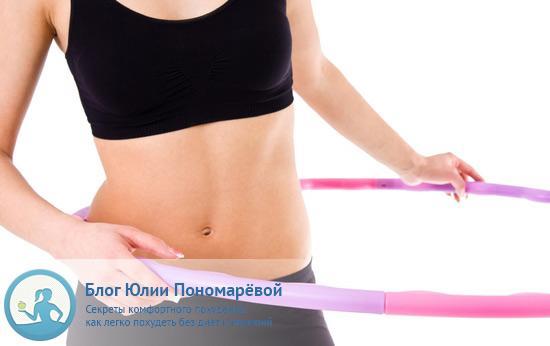 Хулахуп для похудения – насколько он эффективен?