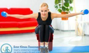 Фитнес дома для похудения – самый простой вариант