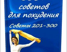Книга «500+ советов для похудения. Советы 201-300»