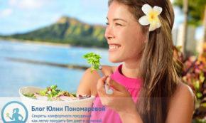 7 рекомендаций, которые помогут похудеть