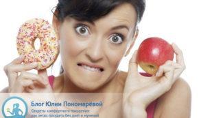 Новые вопросы о том, как худеть правильно