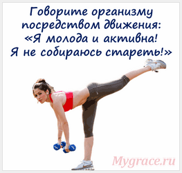 Я молода и активна! Я не собираюсь стареть! Read more: http://mygrace.ru/kak-poxudet/kak-poxudet-i-ne-popravitsya.html#ixzz2jqskbiAj
