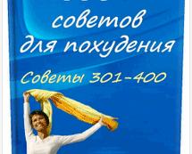 """Книга """"500+ советов для похудения. Советы 301-400"""""""
