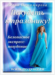 Книга «Похудеть к празднику!» - новогодний подарок для вас!