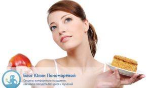 15 законов успешного похудения. Часть 1