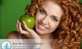 15 законов успешного похудения. Часть 2
