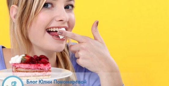 Как есть меньше сахара? Ответ на актуальный вопрос
