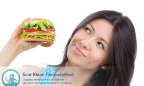 Как победить голод? 7 правил укрощения голода