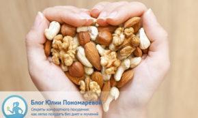 Похудеть с помощью орехов