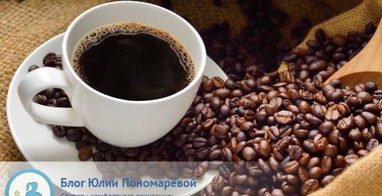 Помогает ли кофе похудеть? Секрет бодрящего напитка