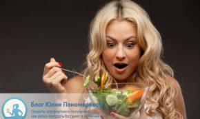 Секрет крепкой мотивации, о котором не расскажут диетологи