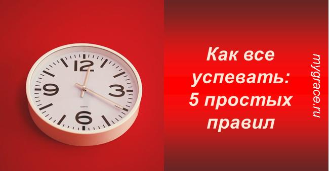 Как сделать и провести хронометраж рабочего времени 21