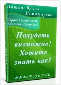 """Бесплатная книга """"Похудеть возможно! Хотите знать как?"""""""