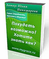 Книги о похудении