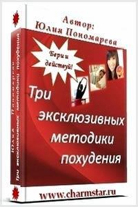 Бесплатная книга о похудении