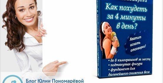 """Книга """"Как похудеть за 4 минуты в день?"""""""