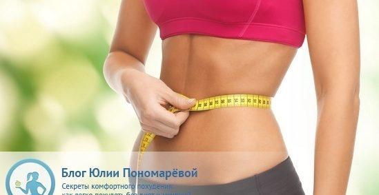 Похудеть за 5 минут – неужели возможно?!