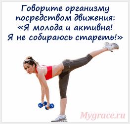 Я молода и активна! Я не собираюсь стареть! Read more: https://mygrace.ru/kak-poxudet/kak-poxudet-i-ne-popravitsya.html#ixzz2jqskbiAj