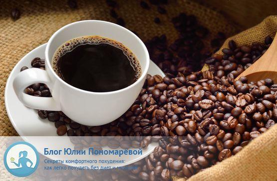 Эффективен ли кофе для похудения – удивительные свойства кофейного напитка   недельная кофейная диета