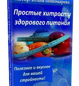 """Книга """"Простые хитрости здорового питания"""""""