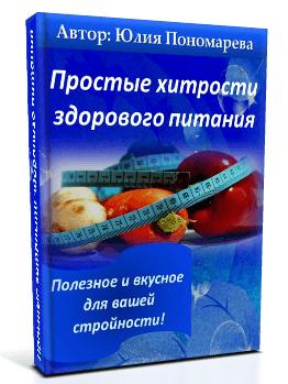 kniga-prostye-xitrosti-zdorovogo-pitaniya
