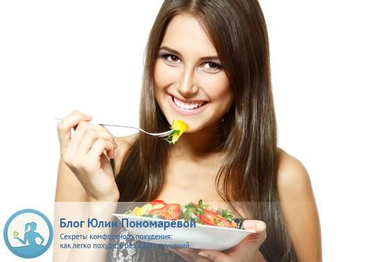500 советов для похудения: тайная десятка