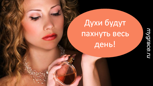 Как закрепить аромат духов на целый день? Простой трюк, который работает!