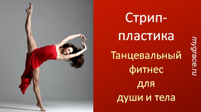 Кардио-стриптиз - фитнес для гибкого подтянутого тела и высокой самооценки!