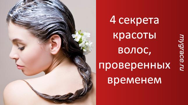 4 секрета красоты волос, которыми с успехом пользовались наши бабушки