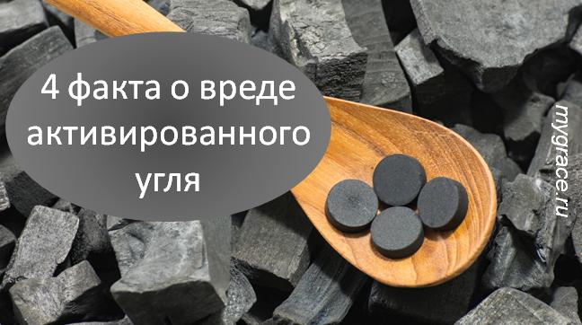 4 факта об активированном угле, которые вас удивят