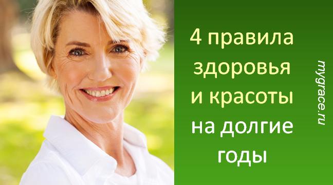 Как быть здоровой, красивой и бодрой до глубокой старости: 4 простых правила