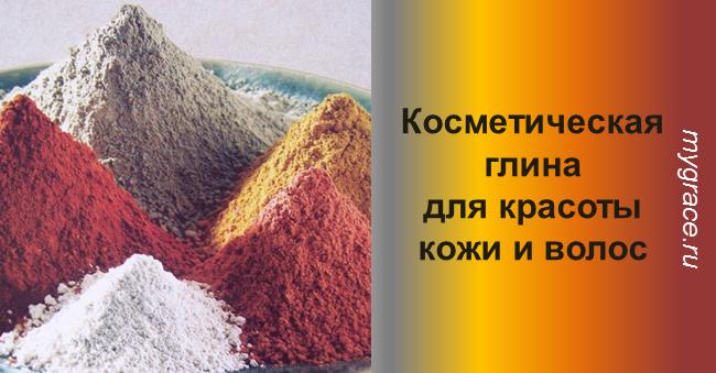 Косметическая глина сделает вас красивой
