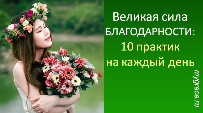 Сила БЛАГОДАРНОСТИ: 10 способов практиковать благодарность и становиться счастливее
